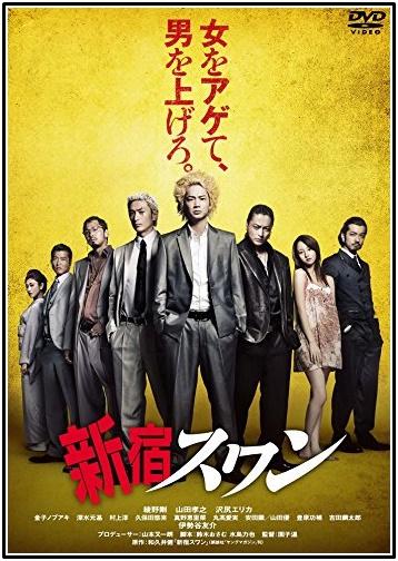映画 新宿スワン